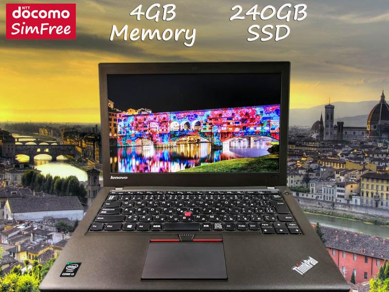 Lenovo ThinkPad X250 i3 4GB (ドコモSimフリー)  SSD(新品240GB)  12.5 (1366×768)  TwinBatteryTime(9h31m)Win10 プリペイドSIM付