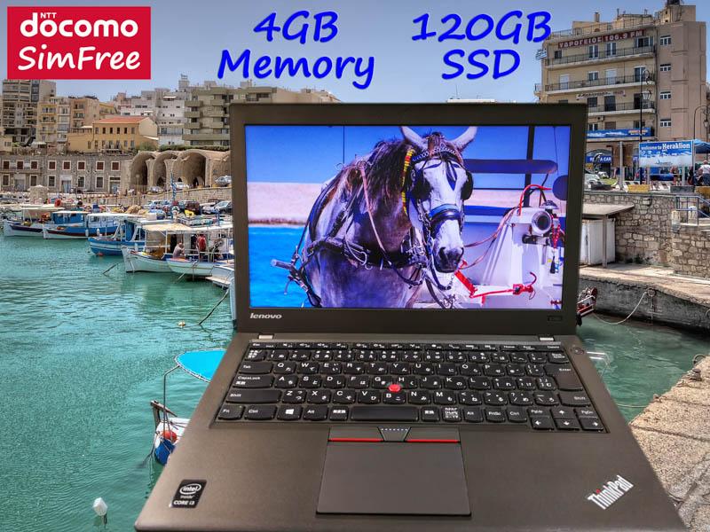 Lenovo ThinkPad X250 i3 4GB  (ドコモSimフリー) SSD(新品120GB)  12.5 (1366×768)  TwinBatteryTime(7h27m)Win10 プリペイドSIM付