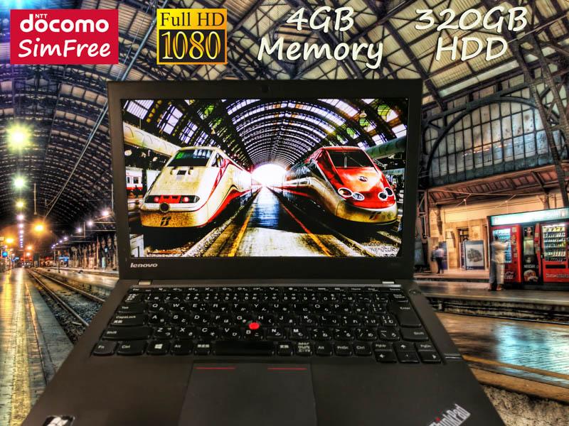 Lenovo ThinkPad X240 i5 4GB  (ドコモSimフリー)  HDD(320GB) 12.5 fHD IPS (1920×1080)  BatteryTime(3h06m)Win10 プリペイドSIM付