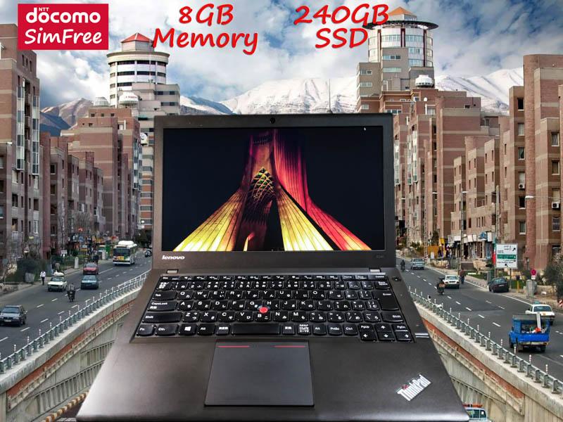 Lenovo ThinkPad X240 i5 8GB (ドコモSimフリー)  SSD(新品240GB)  12.5 (1366×768)  TwinBatteryTime(7h54m)Win10 プリペイドSIM付