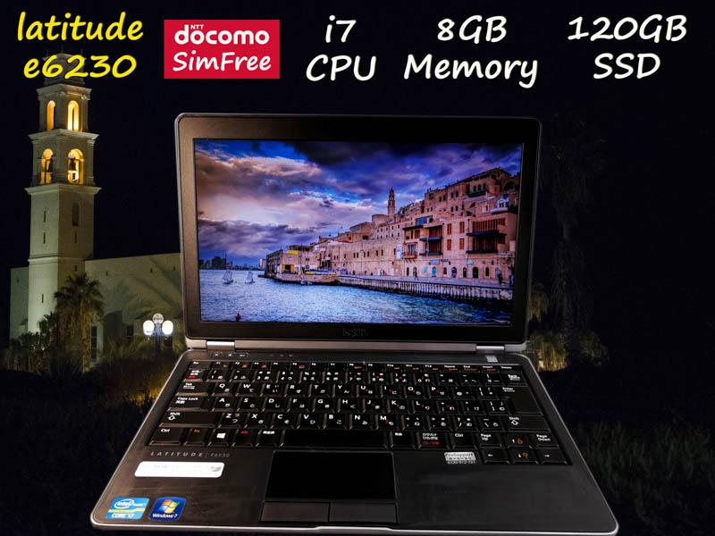 Dell Latitude E6230 i7 8GB (ドコモSimフリー)  SSD(新品120GB) 12.5 (1366×768)  BatteryTime(6h36m) Win10  プリペイドSIM付