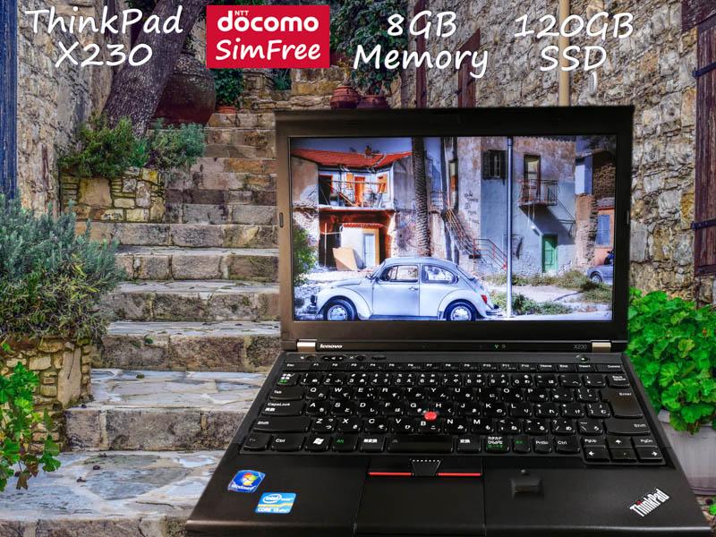 Lenovo ThinkPad X230 i5 8GB (ドコモSimフリー)  SSD(新品120GB) 12.5 (1366×768)  BatteryTime(4h1m)Win10 Keyboard Light プリペイドSIM付