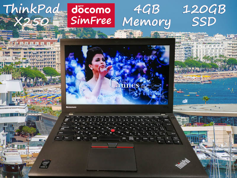 Lenovo ThinkPad X250 i3 4GB  (ドコモSimフリー) SSD(新品120GB)  12.5 (1366×768)  TwinBatteryTime(9h19m) Win10 プリペイドSIM付