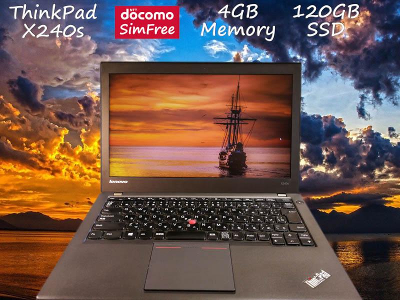 Lenovo ThinkPad X240s i5 4GB (ドコモSimフリー)  SSD(新品120GB) 12.5 (1366×768)  BatteryTime(2h49m)Win10 LightWeight(1.1Kg) プリペイドSIM付