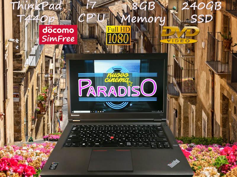 Lenovo ThinkPad T440p i7 8GB( ドコモSimフリー) SSD(新品240GB) 14.0 fHD(1920×1080)  DVD(Multi) BatteryTime(4h43m) Win10 op(1TB HDD増設)