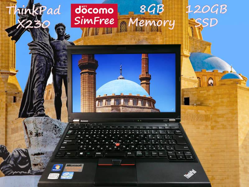 Lenovo ThinkPad X230 i5 8GB (ドコモSimフリー)  SSD(新品120GB) 12.5 (1366×768)  BatteryTime(7h5m)Win10 Keyboard Light プリペイドSIM付