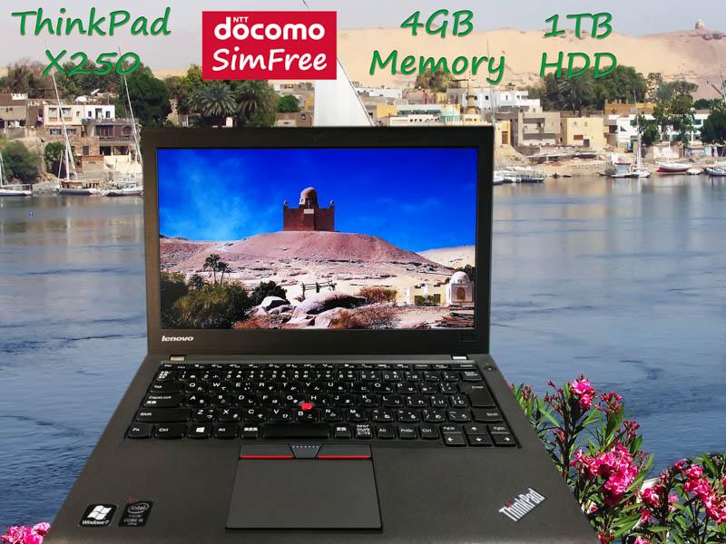 Lenovo ThinkPad X250 i5 4GB (ドコモSimフリー)  HDD(1TB) 12.5 (1366×768)  TwinBatteryTime(3h27m)Win10  プリペイドSIM付