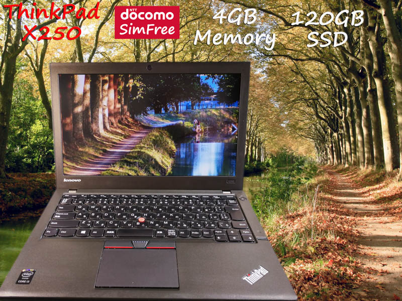 Lenovo ThinkPad X250 i3 4GB  (ドコモSimフリー) SSD(新品120GB)  12.5 (1366×768)  TwinBatteryTime(8h4m) Win10 プリペイドSIM付