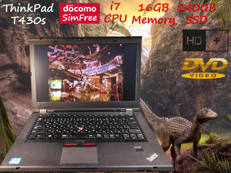 Lenovo ThinkPad T430s i7 16GB (ドコモSimフリー)  SSD(新品240GB) HD+(1600×900)  DVD(SuperMulti) BatteryTime(5h33m) Win10 プリペイドSIM付