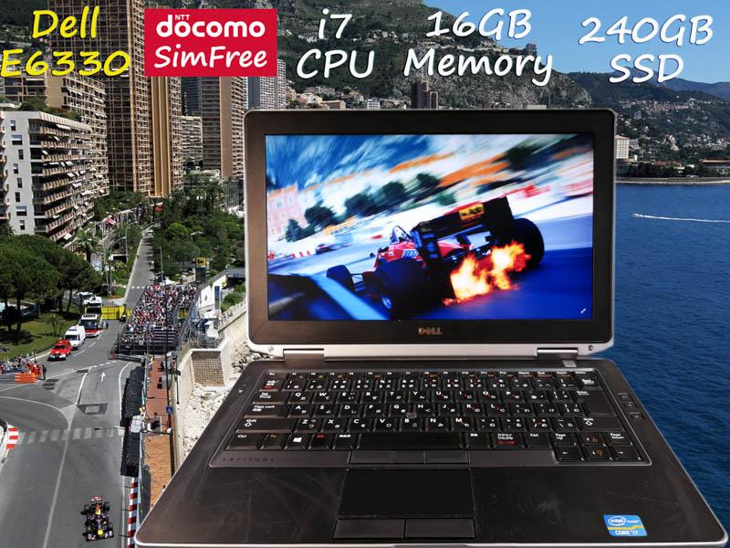 Dell Latitude E6330 i7 16GB (ドコモSimフリー)  SSD(新品240GB) 13.3 (1366×768)  BatteryTime(6h16m) Win10  プリペイドSIM付