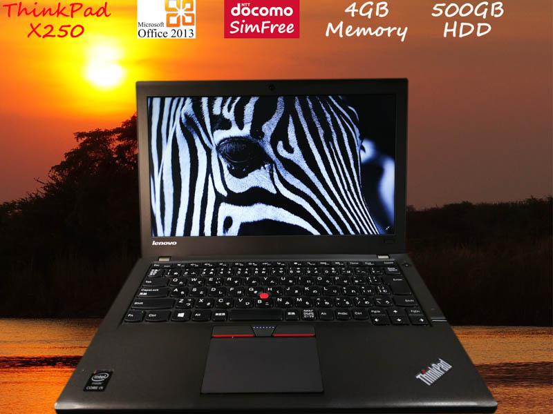 Lenovo ThinkPad X250 i5 4GB  HDD(500GB)  12.5(1366×768)  TwinBatteryTime(7h37m) Win10  Office 2013 ドコモ Simフリー