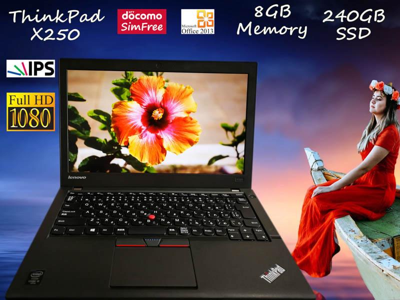 Lenovo ThinkPad X250 i5 8GB  SSD(新品240GB)12.5  fHD IPS  (1920×1080)TwinBatteryTime(10h9m) Win10 Office 2013 ドコモ Simフリー