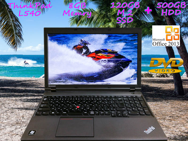 Lenovo ThinkPad  L540 i5 8GB  SSD(新品 M.2  120GB)+HDD(500GB) DVD(SuperMulti) 画面(HD 15.6 1366×768) バッテリ(5h1m) Bluetooth  Win10 Office 2013