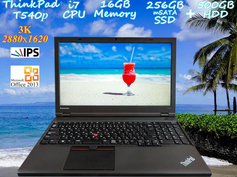 Lenovo ThinkPad T540p i7 16GB  SSD(新品 m.2 256GB)+HDD(500GB) DVD(Multi) 画面(新品 3K IPS  15.5 2880×1620)バッテリ(2h43m) キーボード(新品)  Bluetooth Win10 Office 2013