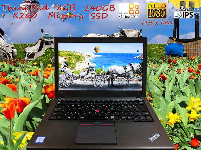 Lenovo ThinkPad X260 i5 8GB  SSD(新品240GB) 画面(新品IPS fHD  1920×1080) バッテリ(2基搭載 10h45m) カメラ Bluetooth  Win10 Office 2013