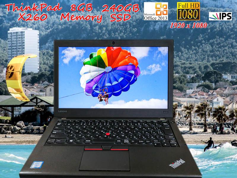 Lenovo ThinkPad X260 i5 8GB  SSD(新品240GB) 画面(新品IPS fHD  1920×1080) バッテリ(2基搭載 11h10m) 新品キーボード カメラ Bluetooth 指紋  Win10 Office 2013