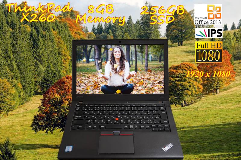 Lenovo ThinkPad  X260 i5 8GB  SSD(サムスン256GB) 画面(新品 fHD IPS 12.5 1920×1080)バッテリ(2基 11h4m) 天板とキーボードは新品 カメラ Bluetooth Win10  Office 2013