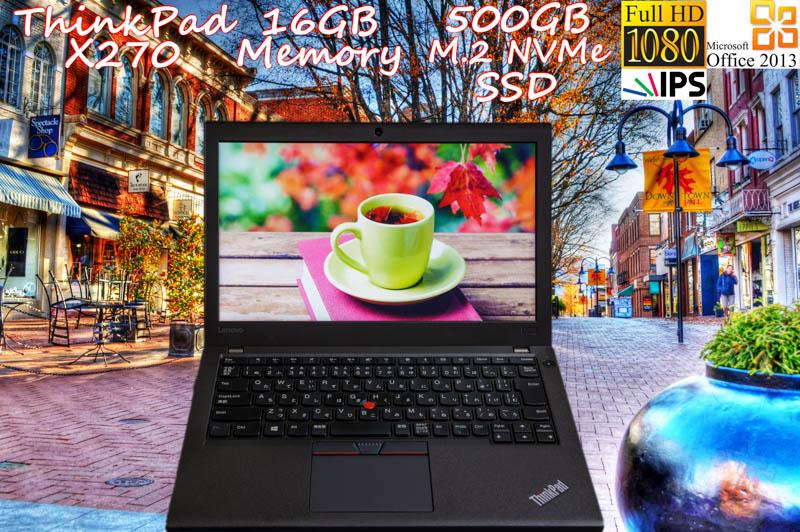 Lenovo ThinkPad X270 i5(7200U) 16GB SSD(新品M.2 NVMe 500GB) 画面(新品 fHD IPS 12.5 1920×1080) バッテリ(2基 9h46m) カメラ Bluetooth Win10 Office 2013