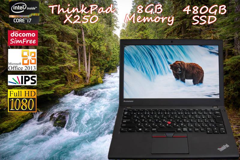 Lenovo ThinkPad X250 i7 8GB SSD(新品480GB)  画面(新品 fHD IPS 12.5 1920×1080)バッテリ(2基搭載 5h59m) 天板とキーボードは新品 Bluetooth カメラ  ドコモSimFree Win10 Office 2013