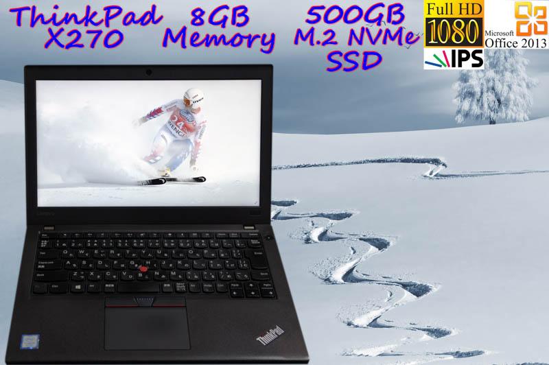 Lenovo ThinkPad X270 i5(7200U) 8GB SSD(新品M.2 NVMe 500GB) 画面(fHD IPS 12.5 1920×1080) バッテリ(2基  11h51m) カメラ Bluetooth Win10 Office 2013