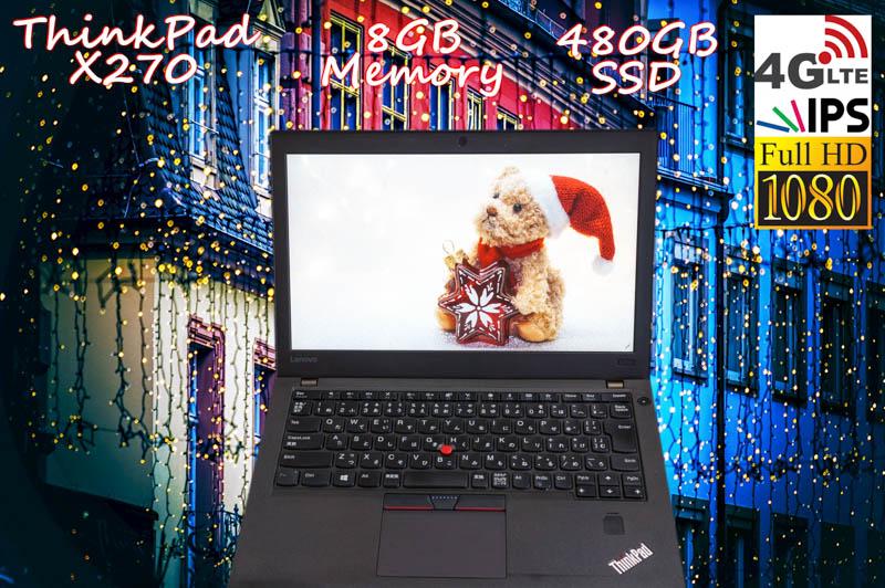 Lenovo ThinkPad X270 i5(6200U) 8GB SSD(新品480GB)  画面(fHD IPS 12.5 1920×1080)  4G/LTE(EM7430) バッテリ(2基 8h33m) カメラ Bluetooth 指紋  Win10