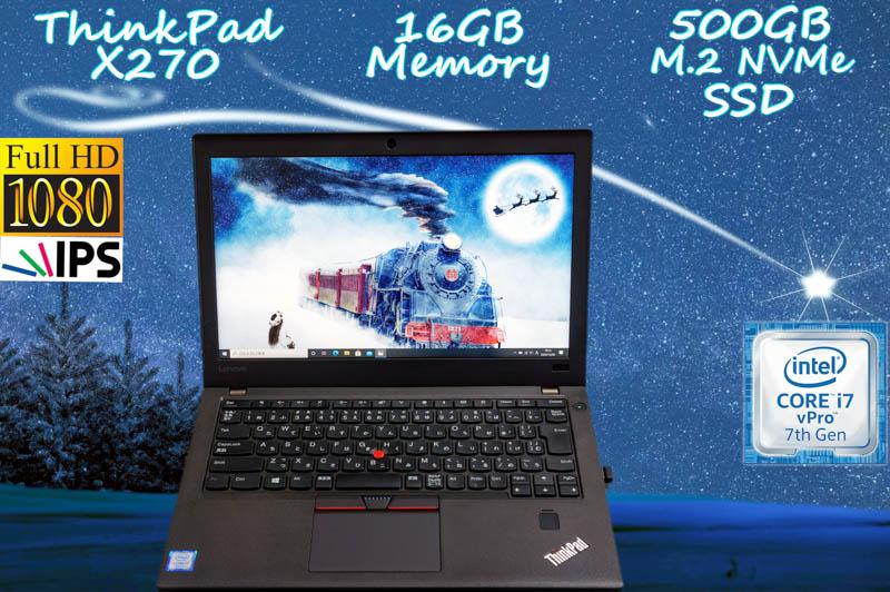 Lenovo ThinkPad X270 i7(7500U) 16GB SSD(新品 NVMe 500GB) 画面(fHD IPS 12.5 1920×1080) バッテリ(2基  9h43m) カメラ Bluetooth 指紋 Win10