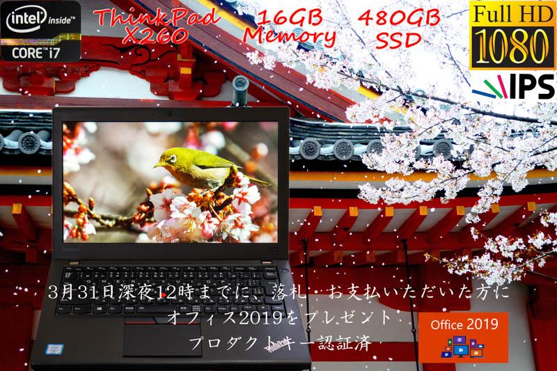 レストアずみ Lenovo ThinkPad X260 i7(6500U) 16GB SSD(新品480GB) 画面(新品fHD IPS 12.5 1920×1080) バッテリ(2基 10h31m)カメラ Bluetooth 光るキーボード  Win10