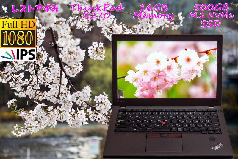 レストアずみ Lenovo ThinkPad X270 i5(7300U) 16GB SSD(新品M.2 NVMe 500GB) 画面(新品 fHD IPS 12.5 1920×1080) バッテリ(2基 13h12m) カメラ Bluetooth 指紋 Win10