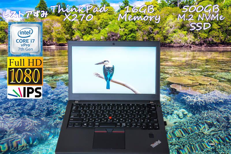 レストアずみ Lenovo ThinkPad X270 i7  16GB SSD(新品M.2 NVMe 500GB) 画面(新品 fHD IPS 12.5 1920×1080) バッテリ(2基 9h37m) カメラ Bluetooth 指紋 Win10