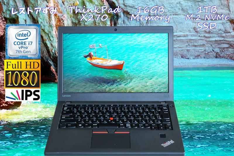 レストアずみ Lenovo ThinkPad X270 i7  16GB SSD(新品M.2 NVMe 1TB) 画面(新品 fHD IPS 12.5 1920×1080) バッテリ(2基 11h40m) カメラ Bluetooth 指紋 Win10