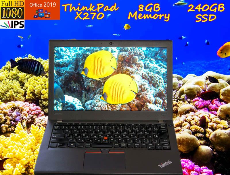 Lenovo ThinkPad X270 i5 8GB  SSD(新品240GB) 画面(fHD IPS 12.5 1920×1080) バッテリ(4h34m) Bluetooth カメラ Office2019 Win10