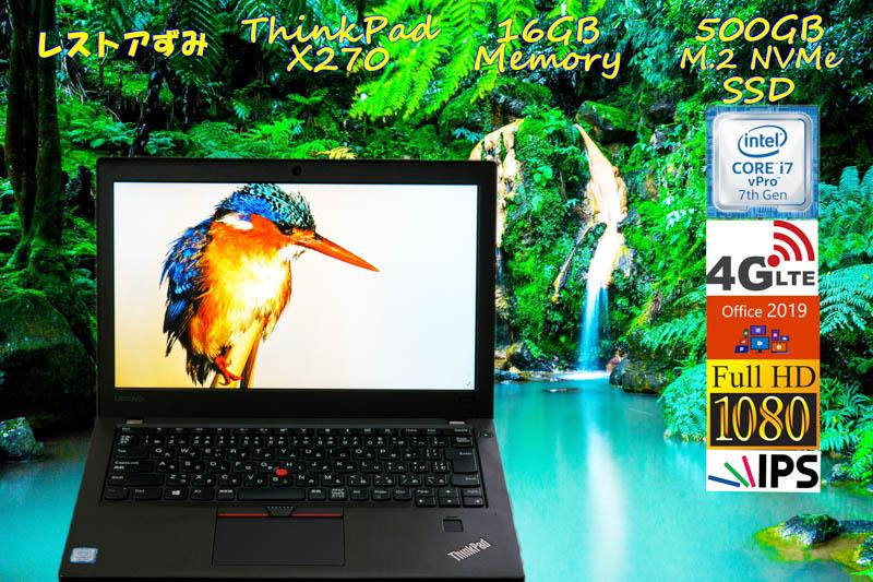 レストアずみ Lenovo ThinkPad X270 i7 16GB  SSD(新品NVMe 500GB) 画面(新品fHD IPS 12.5 1920×1080) 4G/LTE バッテリ(2基搭載 14h42m) Bluetooth カメラ 指紋 Office2019 Win10