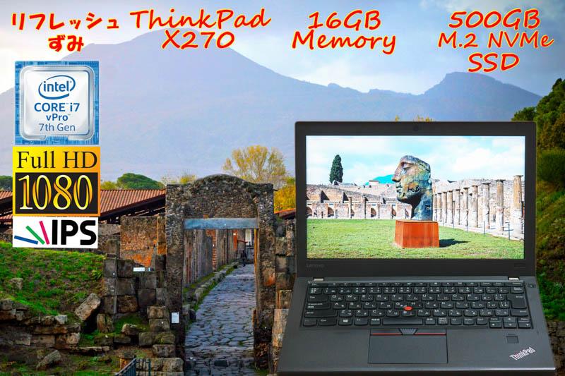 リフレッシュずみ ThinkPad X270 i7  16GB SSD(新品M.2 NVMe 500GB) 画面(新品 fHD IPS 12.5 1920×1080) バッテリ(2基 10h7m) カメラ Bluetooth 指紋 Win10