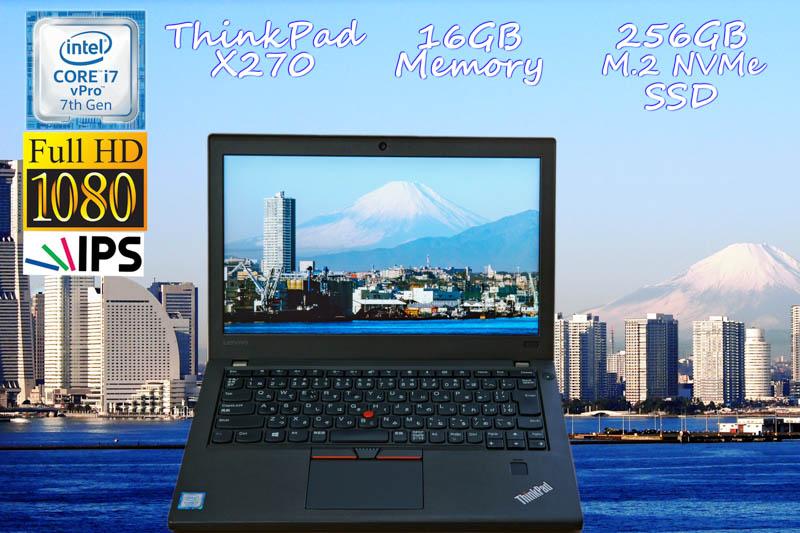 Lenovo ThinkPad X270 i7 16GB  SSD(NVMe 256GB) 画面(fHD IPS 12.5 1920×1080) バッテリ(2基 15h8m) Bluetooth カメラ 指紋  Win10
