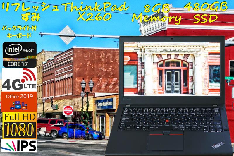リフレッシュずみ Lenovo ThinkPad X260 i7 8GB  SSD(新品480GB) 画面(fHD IPS 12.5 1920×1080) 4G/LTE バッテリ(2基 8h26m)カメラ Bluetooth 指紋  光るKB オフィス2019  Win10