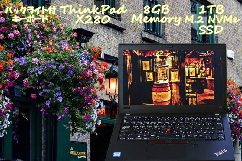 ThinkPad X280 i5 8GB SSD(新品NVMe Gen3x4 1TB) 画面(HD 12.5) バッテリ(16h54m) 光るKB カメラ Bluetooth 指紋 Win10