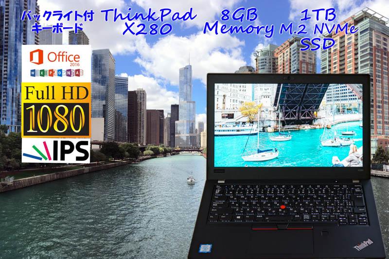 ThinkPad X280 i5 8GB SSD(新品 NVMe Gen3x4 1TB) 画面(fHD IPS 12.5 1920×1080) バッテリ(15h28m) 光るKB カメラ Bluetooth 指紋  オフィス2016 Win10