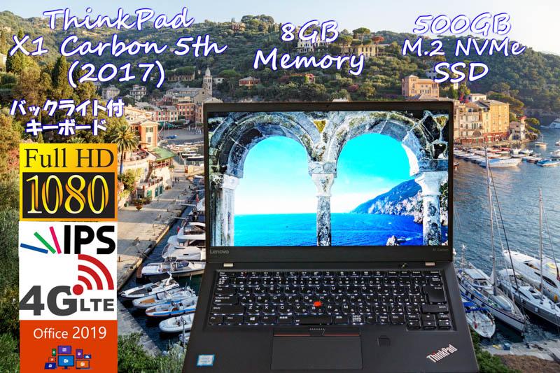 ThinkPad X1 Carbon  5th(2017) i5 8GB SSD(新品NVMe Gen3x4 500GB) 画面(fHD IPS 14.0 1920×1080) 4G/LTE  バッテリ(14h5m) 光るKB カメラ Bluetooth 指紋  オフィス2019 Win10