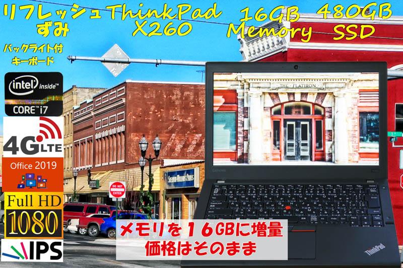 リフレッシュずみ Lenovo ThinkPad X260 i7 16GB  SSD(新品480GB) 画面(fHD IPS 12.5 1920×1080) 4G/LTE バッテリ(2基 8h26m)カメラ Bluetooth 指紋  光るKB オフィス2019  Win10