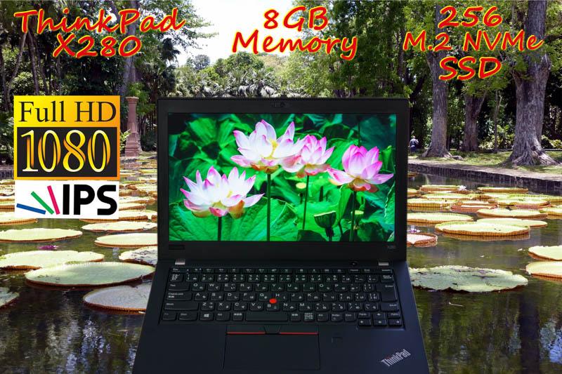 ThinkPad X280 i5 8GB,NVMe Gen3x4 256GB SSD,fHD IPS  1920×1080,カメラ,Bluetooth,指紋,Win10