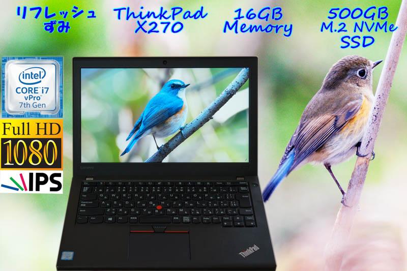 リフレッシュ  ThinkPad X270 i7  16GB SSD(新品M.2 NVMe 500GB) 画面(新品 fHD IPS 12.5 1920×1080) バッテリ(大容量 18h55m)  カメラ Bluetooth Win10