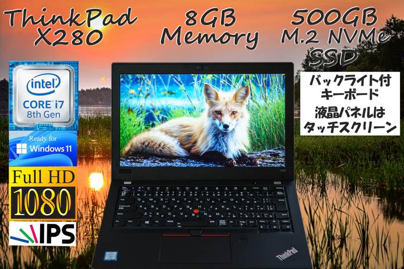 タッチパネル  ThinkPad X280 i7 8GB SSD(新品 NVMe Gen3x4  500GB) 画面(fHD IPS 12.5 1920×1080) バッテリ(14h36m) 光るKB カメラ Bluetooth 指紋 Win10