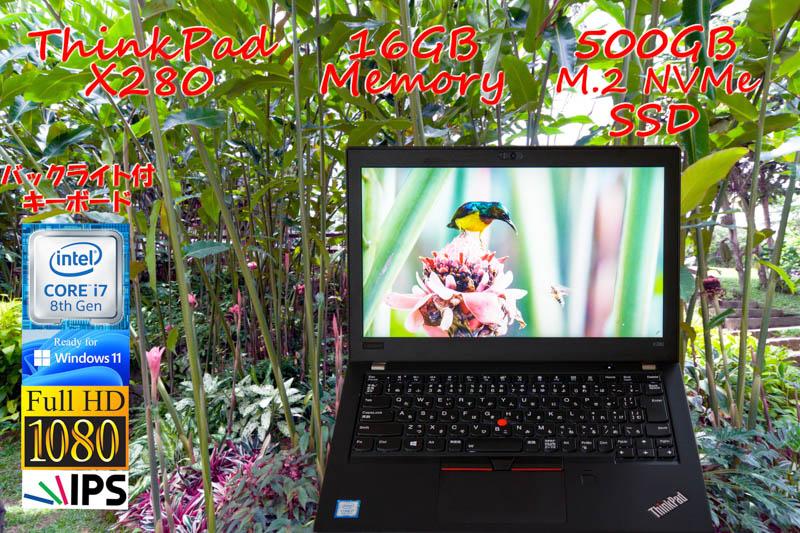 ThinkPad X280 i7 16GB SSD(新品 NVMe Gen3x4  500GB) 画面(fHD IPS 12.5 1920×1080) バッテリ(14h4m) 光るKB カメラ Bluetooth 指紋 Win10