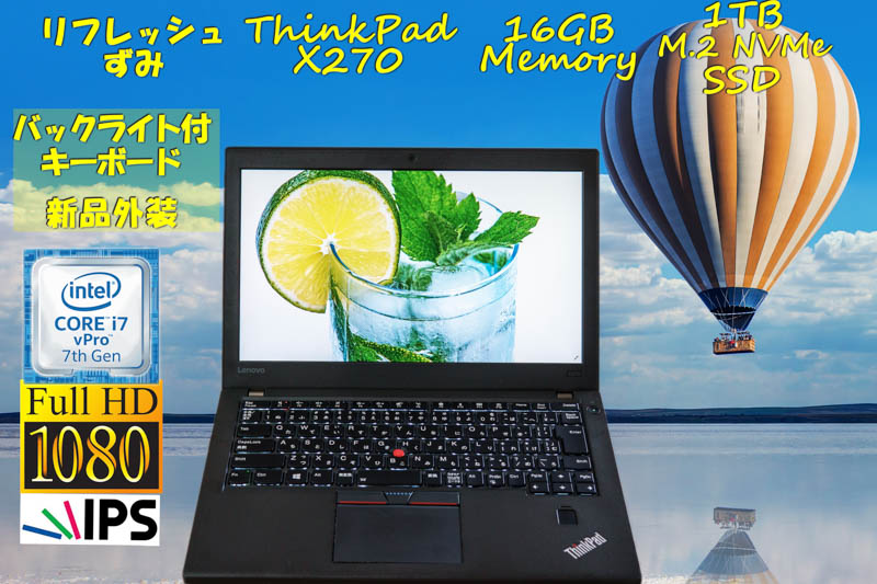 新品外装 リフレッシュずみ ThinkPad X270 i7 16GB, 新品 NVMe 1TB SSD, 新品 fHD IPS 1920×1080, 光るKB, カメラ Bluetooth 指紋, Win10