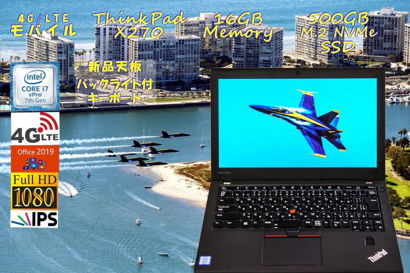 4G/LTE 新品天板 光るKB ThinkPad X270 i7 16GB,新品 NVMe 500GB SSD,新品 fHD IPS 1920×1080,Bluetooth カメラ 指紋, オフィス2019 Win10