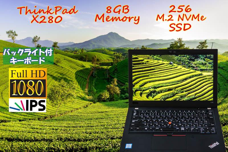 光るKB ThinkPad X280 i5 8GB, NVMe Gen3x4 256GB SSD, 新品 fHD IPS 1920×1080, カメラ Bluetooth 指紋, Win10