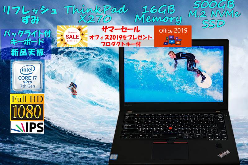 リフレッシずみ ThinkPad X270 i7 16GB, 新品 NVMe 500GB SSD, fHD IPS 1920×1080, 新品天板, 光るKB, カメラ, Bluetooth, 指紋, Win10