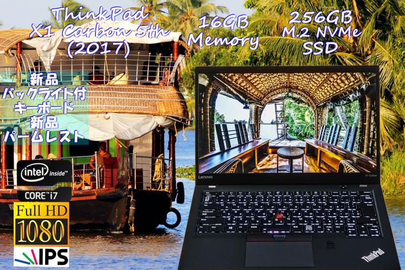 新品 光るKB+パームレスト ThinkPad X1 Carbon 5th 2017 i7 16GB,NVMe Gen3x4 256GB,fHD IPS 14.0 1920×1080,カメラ Bluetooth 指紋,Win10