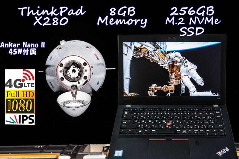 LTE モバイル通信 Simフリー ThinkPad X280 i5 8GB, NVMe Gen3x4 256GB SSD, fHD IPS 1920×1080, カメラ Bluetooth 指紋, Win10