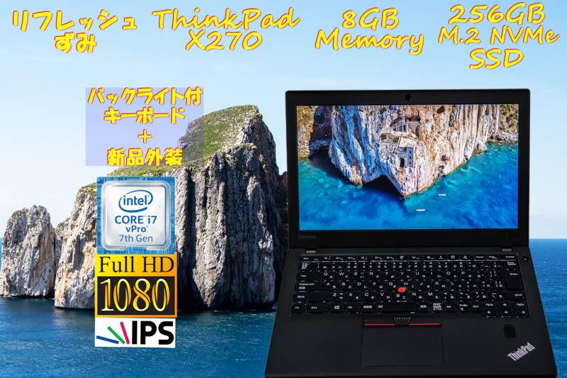 新品外装+光るKB ThinkPad X270 i7 8GB, NVMe 256GB SSD, 新品 fHD IPS 1920×1080,  カメラ Bluetooth 指紋, Win10